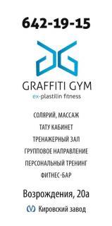 Фитнес центр GraffitiGym, фото №6