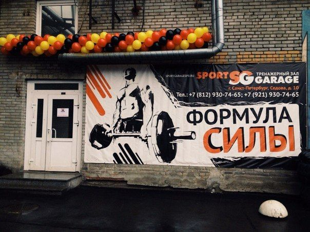 Фитнес центр Спорт Гараж, фото №13