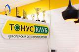 Фитнес центр ТОНУС-КЛУБ®, фото №1
