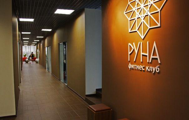 Фитнес-центр Руна, фото №28