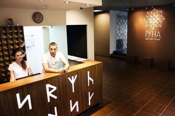 Фитнес-центр Руна, фото №8