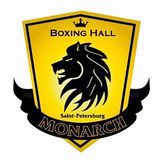 Фитнес центр Boxing Hall MONARCH, фото №1