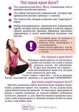 Фитнес центр Открытая йога, фото №2