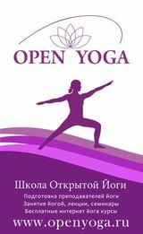 Фитнес центр Открытая йога, фото №1