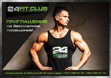 Фитнес центр  24 Fit Club, фото №7